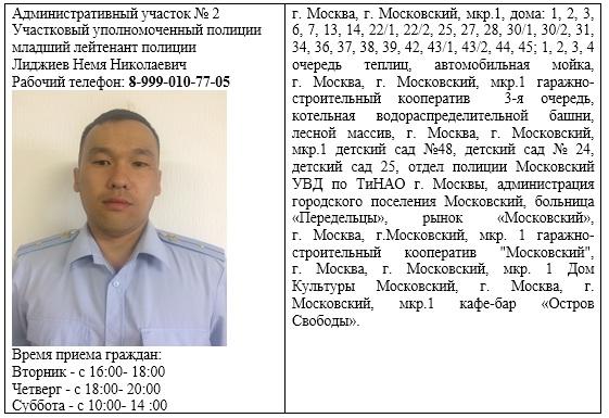 Uchastok_UUP_MO_Moskovskiy_2.jpg