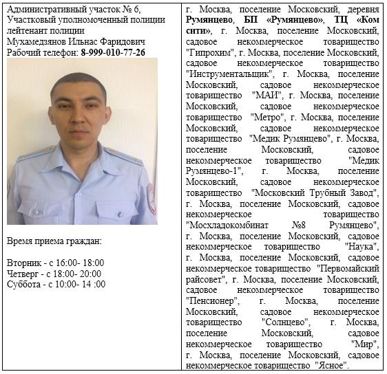 Uchastok_UUP_MO_Moskovskiy_6.jpg