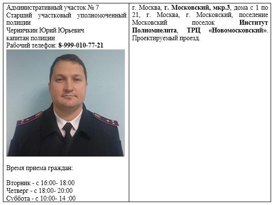 Uchastok_UUP_MO_Moskovskiy_7.jpg