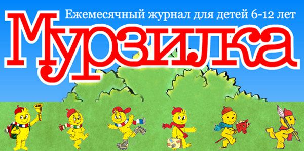 cd26fedce969_murzilka1_0.jpg