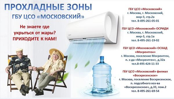 komnaty_prohlady_v_zharu_v_tsso.jpg